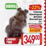 Билла Акции - Сувенир Шоколадная фигурка Венский цех