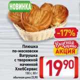 Скидка: Плюшка по-московски, Ватрушка с творожной начинкой ХлебСервис