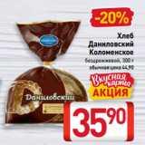 Скидка: Хлеб Даниловский Коломенское бездрожжевой