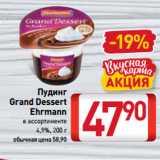 Магазин:Билла,Скидка:Пудинг Grand Dessert Ehrmann в ассортименте 4,9%