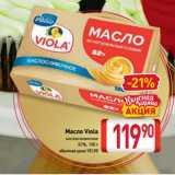 Скидка: Масло Viola кислосливочное 82%