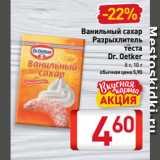 Магазин:Билла,Скидка:Ванильный сахар, Разрыхлитель теста Dr. Oetker