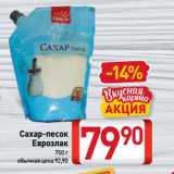 Магазин:Билла,Скидка:Сахар-песок Еврозлак