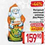 Скидка: Фигурный молочный шоколад Дед Мороз
