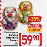 Скидка: Шоколадная фигурка Поросенок Фантик