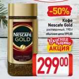 Скидка: Кофе Nescafe Gold растворимый