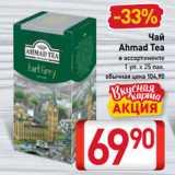 Чай Ahmad Tea, Количество: 1 шт