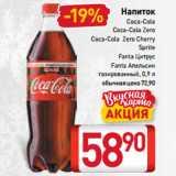 Скидка: Напиток Coca-Cola, Coca-Cola Zero, Coca-Cola Zero Cherry, Sprite, Fanta Цитрус, Fanta Апельсин