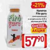Скидка: Напиток Fito guru сокосодержащий