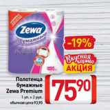 Скидка: Полотенца бумажные Zewa Premium