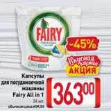 Скидка: Капсулы для посудомоечной машины Fairy All in 1