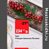Скидка: Торт Рождественское Полено 500 г