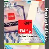 Скидка: Колбаса Сливочная Ремит, вар, нарезка, 190 г