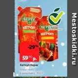 Скидка: Кетчуп Верес томатный Kшашлыку, 300 г