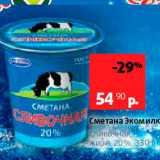 Скидка: Сметана Экомилк Сливочная, жирн, 20%, 330 г