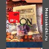 Скидка: Чернослив Крестон, без косточек, 150 гр