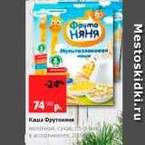 Скидка: Каша Фрутоняня Молочная, сухая, с 5-6 мес В ассортименте, 200 г