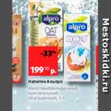 Скидка: Напиток Альпро кокосовый/миндальный, оригинальный обогащенный, 1 л