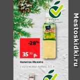 Магазин:Виктория,Скидка:Напиток Мохито С кусочками лайма, 0.5 л