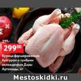 Скидка: Курица фаршированная Дары Артемиды