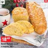 Скидка: Багет Кукурузный с сыром