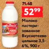 Молоко Вкуснотеево, Вес: 900 г