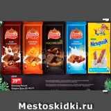 Шоколад Россия щедрая душа, Количество: 1 шт