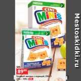 Готовый завтрак Cini Minis, Вес: 250 г