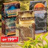 Чай Basilur , Вес: 100 г