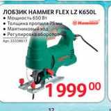 Selgros Акции - ЛОБЗИК HAMMER FLEX LZ K650L в Мощность 650 Вт