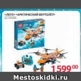 Selgros Акции - Лего Артический вертолет