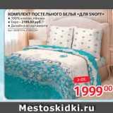 Selgros Акции - Комплект постельного белья