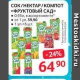 Скидка: Сок/нектар /компот Фруктовый сад