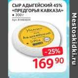 Скидка: СЫР АДЫГЕЙСКИЙ 45% «ПРЕДГОРЬЯ КАВКАЗА»