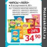 чипсы «ЛЕЙЗ»  , Вес: 80 г