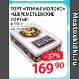 ТОРТ «ПТИЧЬЕ МОЛОКО» «ШЕРЕМЕТЬЕВСКИЕ ТОРТЫ»  , Вес: 550 г