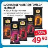 Шоколад «АЛЬПЕН Гольд» ТЕМНЫЙ , Вес: 85 г
