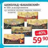Шоколад «БАБАЕВский», Вес: 100 г