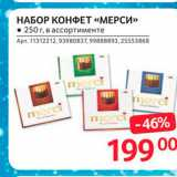 НАБОР КОНФЕТ «МЕРСИ»  , Вес: 250 г
