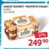 НАБОР КОНФЕТ «ФЕРРЕРО РОШЕ» , Вес: 200 г