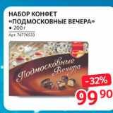 НАБОР КОНФЕТ Подмосковные вечера , Вес: 200 г