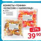 КОНФЕТЫ «ТОФФИ», Вес: 250 г