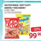 Selgros Акции - Батончики «Кит КАТ» МИНИ/ «НЕСКВИК»