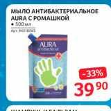 Скидка: Мыло антибактериальное Aura