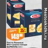 Скидка: Паста Лазанья/ Феттучине гнезда БАРИЛЛА 500 г