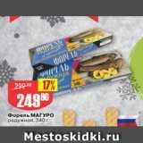 Авоська Акции - Форель МАГУРО радужная, 340 г