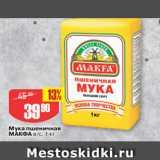 Авоська Акции - Мука пшеничная МАКФА в/с, 1 кг