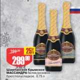 Авоська Акции - Шампанское Крымское МАССАНДРА белое/розовое, брют/полусладкое, 0,75 л