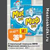 Стиральный порошок МИФ Морозная свежесть д/ручной стирки/автомат, 400 г, Вес: 400 г