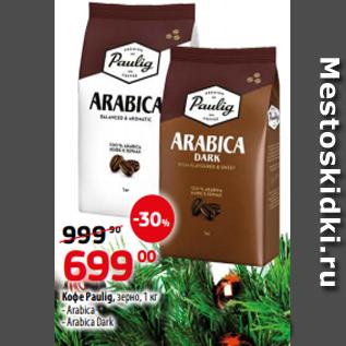 Кофе в зернах arabica купить espresso 100